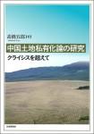 『中国土地私有化論の研究』