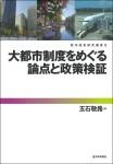 『大都市制度をめぐる論点と政策検証』