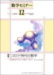 『数学セミナー2020年12月号』
