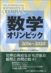 『数学オリンピック2016-2020』