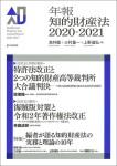 『年報知的財産法2020-2021』