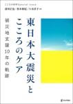 『東日本大震災とこころのケア』