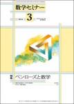 『数学セミナー2021年3月号』