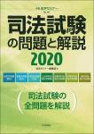 『司法試験の問題と解説2020』