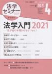 『法学セミナー2021年4月号』