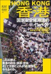 『香港 国家安全維持法のインパクト』