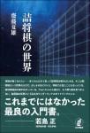 『詰将棋の世界』