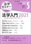 『法学セミナー2021年5月号』
