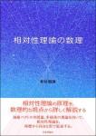 『相対性理論の数理』