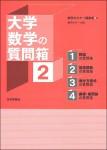 『大学数学の質問箱(2)』