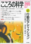 『こころの科学』205号