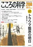 『こころの科学 208号』