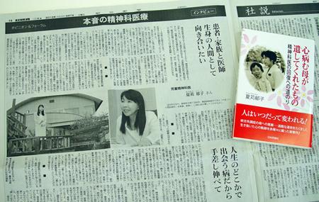 9月7日「朝日新聞」15面の夏苅郁子氏インタービュー記事と著書『心病む母が遺してくれたもの』