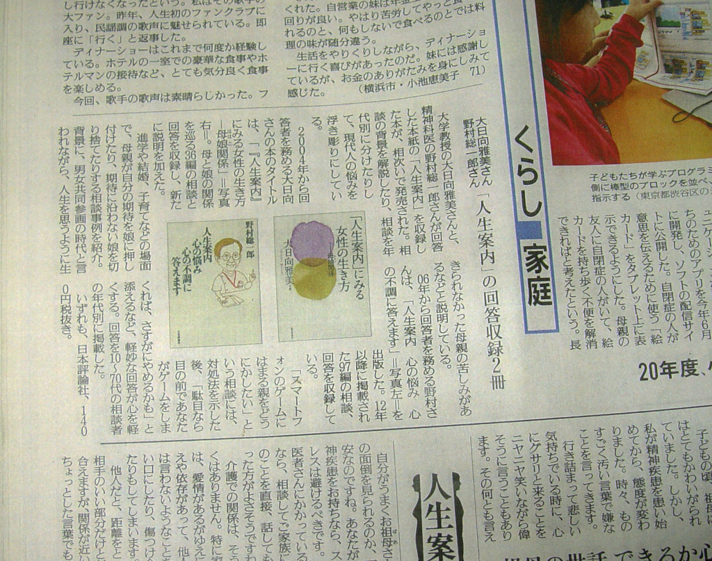 161004yomiuri-jinsei01