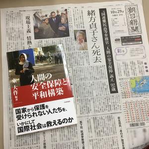 2019年10月29日付朝日新聞 緒方貞子さん訃報記事