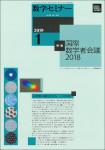 『数学セミナー』2018年1月号