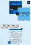 『数学セミナー』12月号