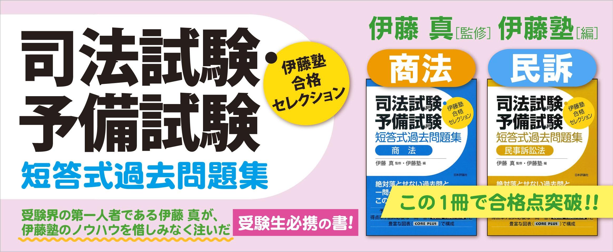 伊藤塾合格セレクション__商法-民訴_バナー