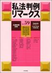 『私法判例リマークス 第59号【2019】下』