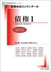 『新基本法コンメンタール 債権1』