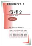 『新基本法コンメンタール 債権2』