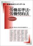 『新基本法コンメンタール 労働基準法・労働契約法[第2版]』