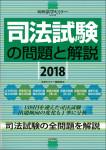 『司法試験の問題と解説2018』