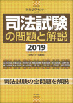 『司法試験の問題と解説2019』