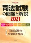 『司法試験の問題と解説2021』