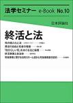 『終活と法』(法学セミナーe-Book No.10)