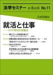 『就活と仕事 コロナ時代の労働法』(法学セミナーe-Book11)