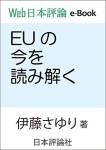 『EUの今を読み解く(Web日本評論e-book)』