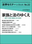 『 家族と法のゆくえ』(法学セミナーe-Book22)