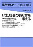 『いま、社会のあり方を考える』(法学セミe-Book9)