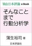 『そんなことまで行動分析学(Web日本評論e-book)』