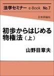 『初歩からはじめる物権法(上)』