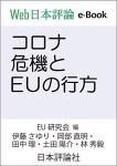 『コロナ危機とEUの行方』(Web日本評論ebook)