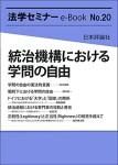 『統治機構における学問の自由(法学セミナーe-Book No.20)』