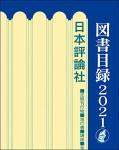 『日本評論社図書目録2021』