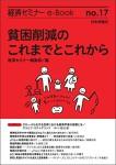 『貧困削減のこれまでとこれから(経済セミナーe-Book No.17)』