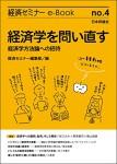 『経済学を問い直す---経済学方法論への招待(経セミe-Book No.4)』