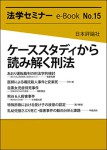 『ケーススタディから読み解く刑法』(法セミe-Book15)