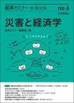 『災害と経済学(経セミe-Book No.6)』