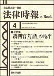 『「裁判官対話」の地平』(法律時報e-Book)