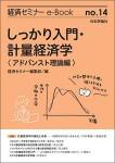 『しっかり入門・計量経済学:アドバンスト理論編((経セミe-Book No.14)』