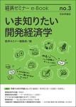 『いま知りたい開発経済学(経セミe-Book No.3)』