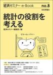 『統計の役割を考える(経セミe-Book No.8)』