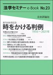 『【創刊800号記念】時をかける判例』(法学セミナーe-Book23)
