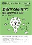 『変貌する経済学:実証革命が導く未来』(経済セミナーe-Book No.25)