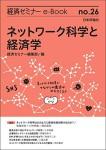 『ネットワーク科学と経済学(経セミe-Book No.26)』